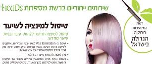 טיפול ושיקום לשיער יבש ופגום