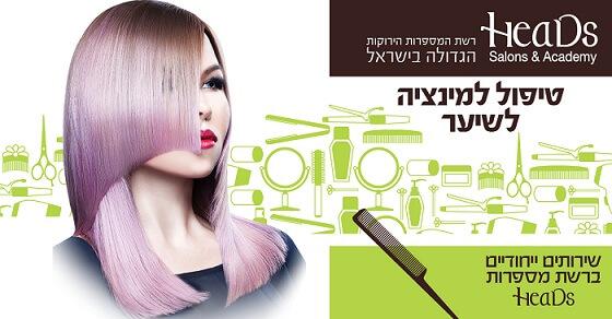 טיפולי למינציה לשיער