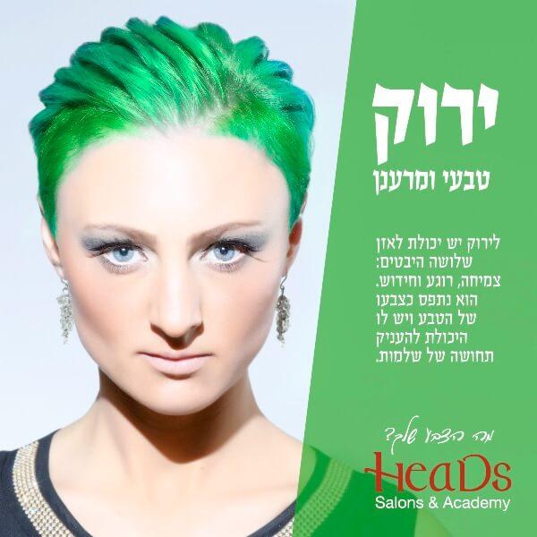 גוון שיער בצבע ירוק