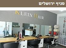 HEADS ירושלים