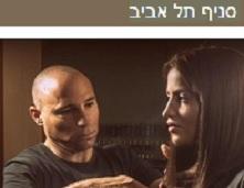 HEADS תל אביב