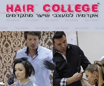 בית ספר לעיצוב שיער